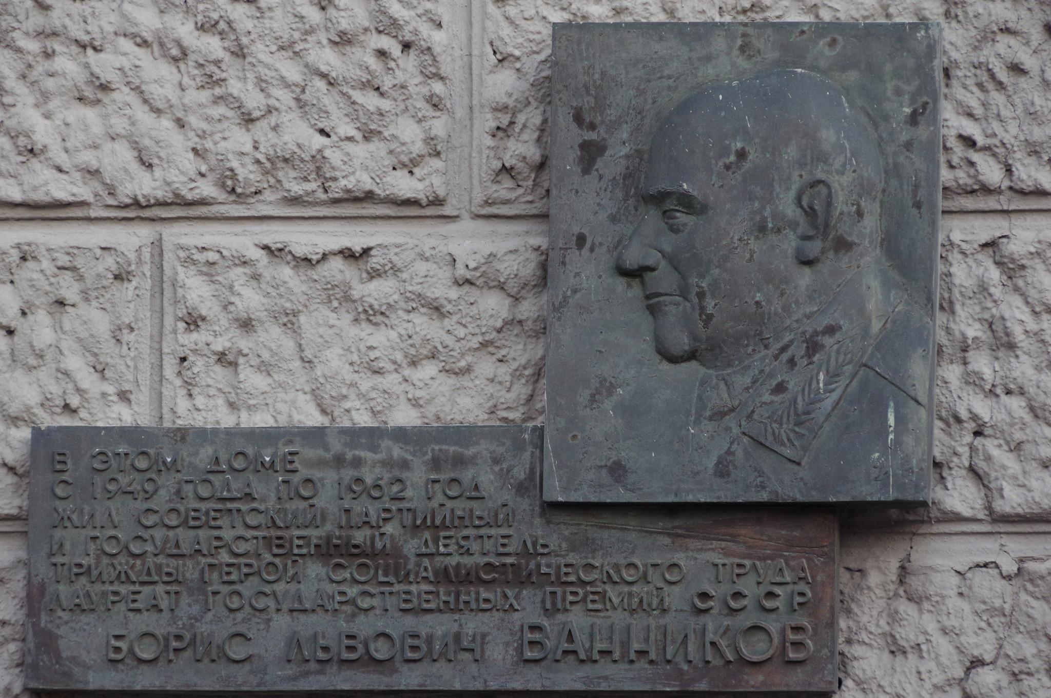 Мемориальная доска на фасаде дома (Большой Казённый переулок, дом 7). В этом доме с 1949 года по 1962 год жил трижды Герой Социалистического Труда Борис Львович Ванников. Скульптор Л.Т. Гадаев, архитектор В.Н. Ситниченко
