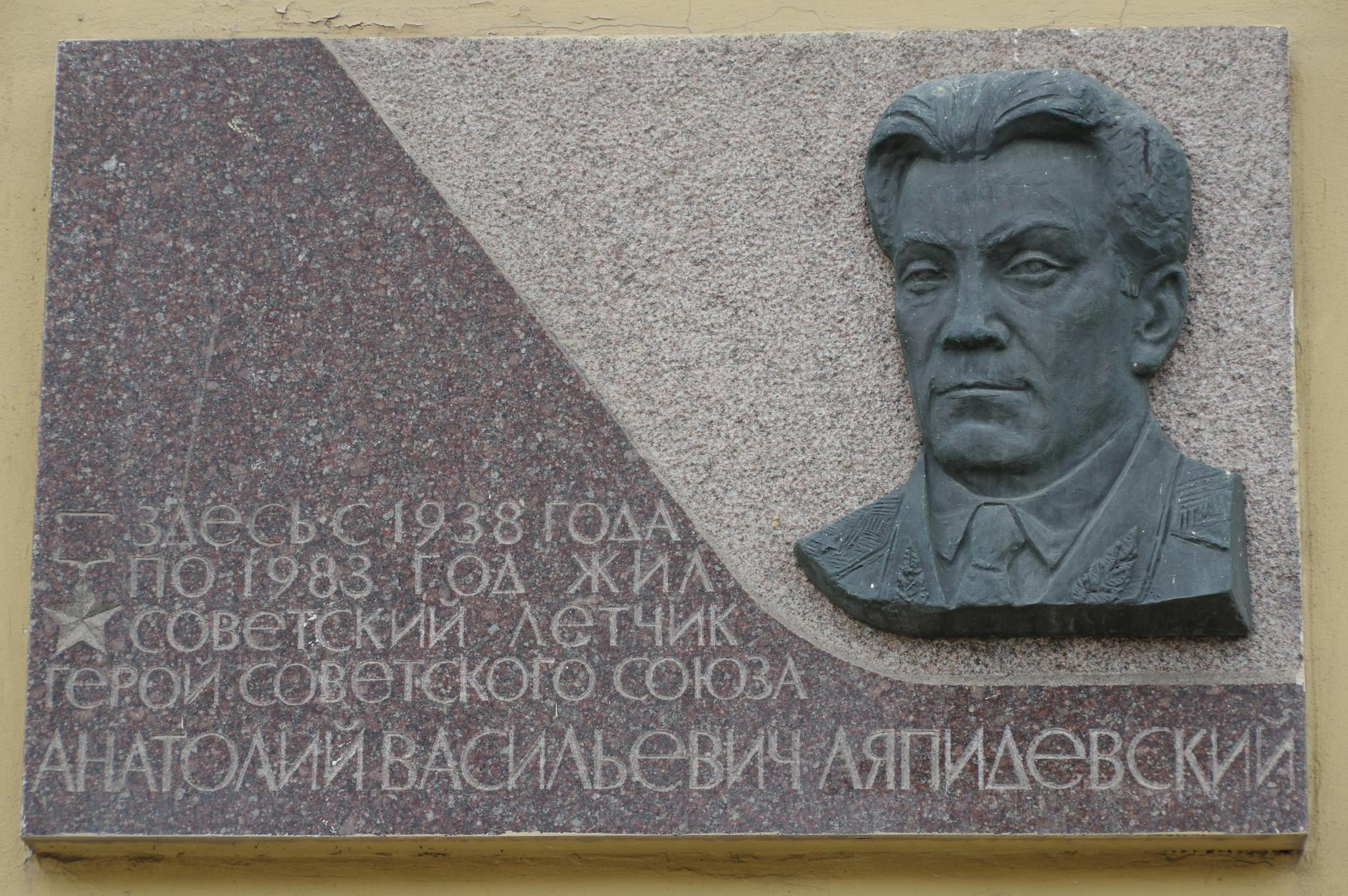 Мемориальная доска на «Доме полярников» (Никитский бульвар, дом 9), где с 1938 по 1983 год жил первый Герой Советского Союза Анатолий Васильевич Ляпидевский