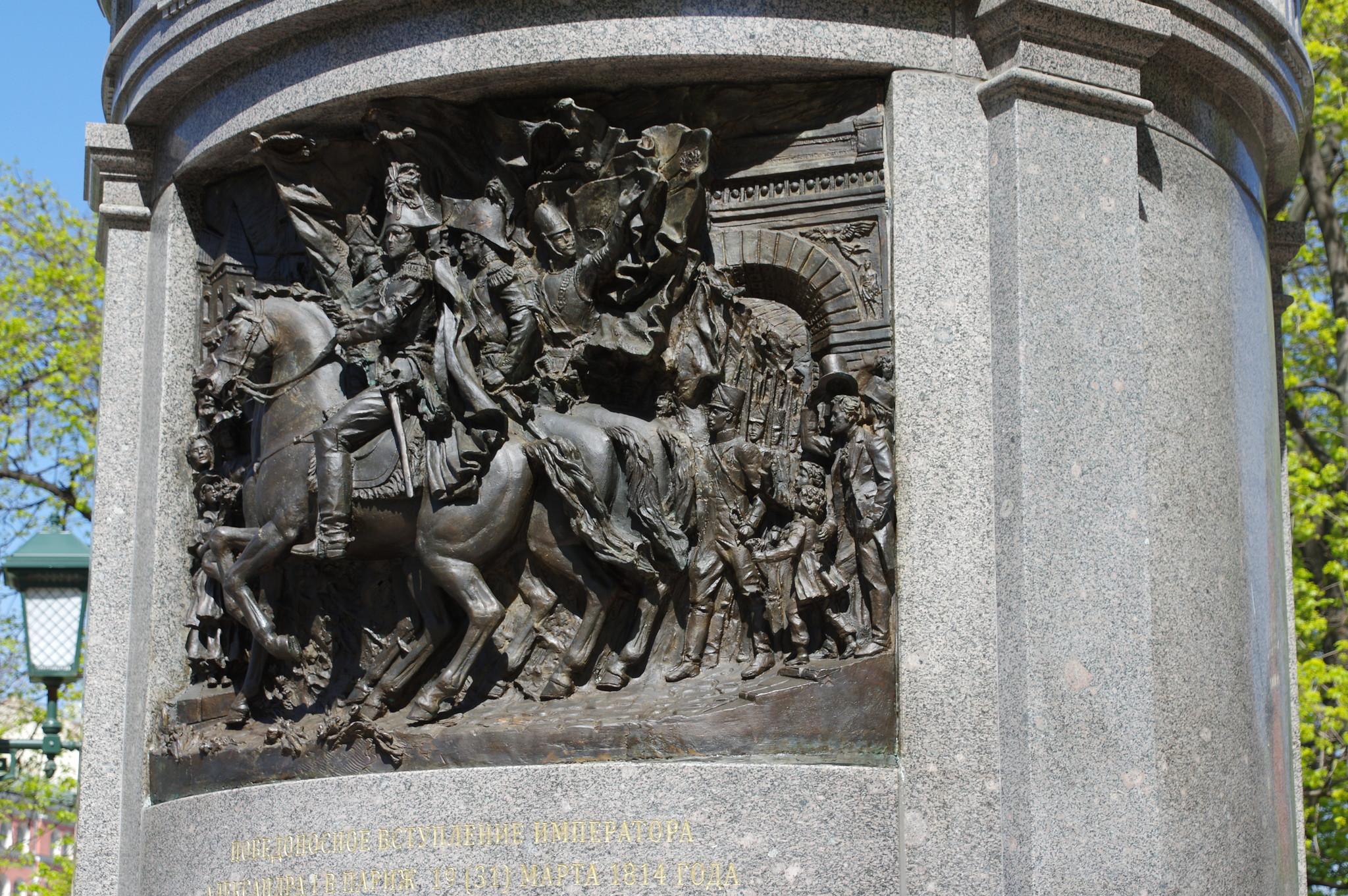 Памятник императору Александру I в Александровском саду у стен Московского Кремля. Победоносное вступление Императора Александр I в Париж 19 (31) марта 1814 года
