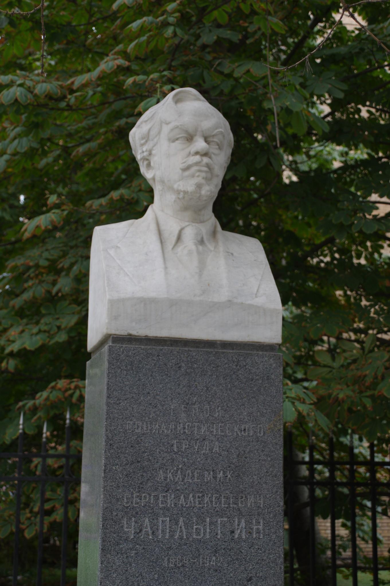 Памятник Сергею Алексеевичу Чаплыгину на углу Малого и Большого Харитоньевских переулков в Москве