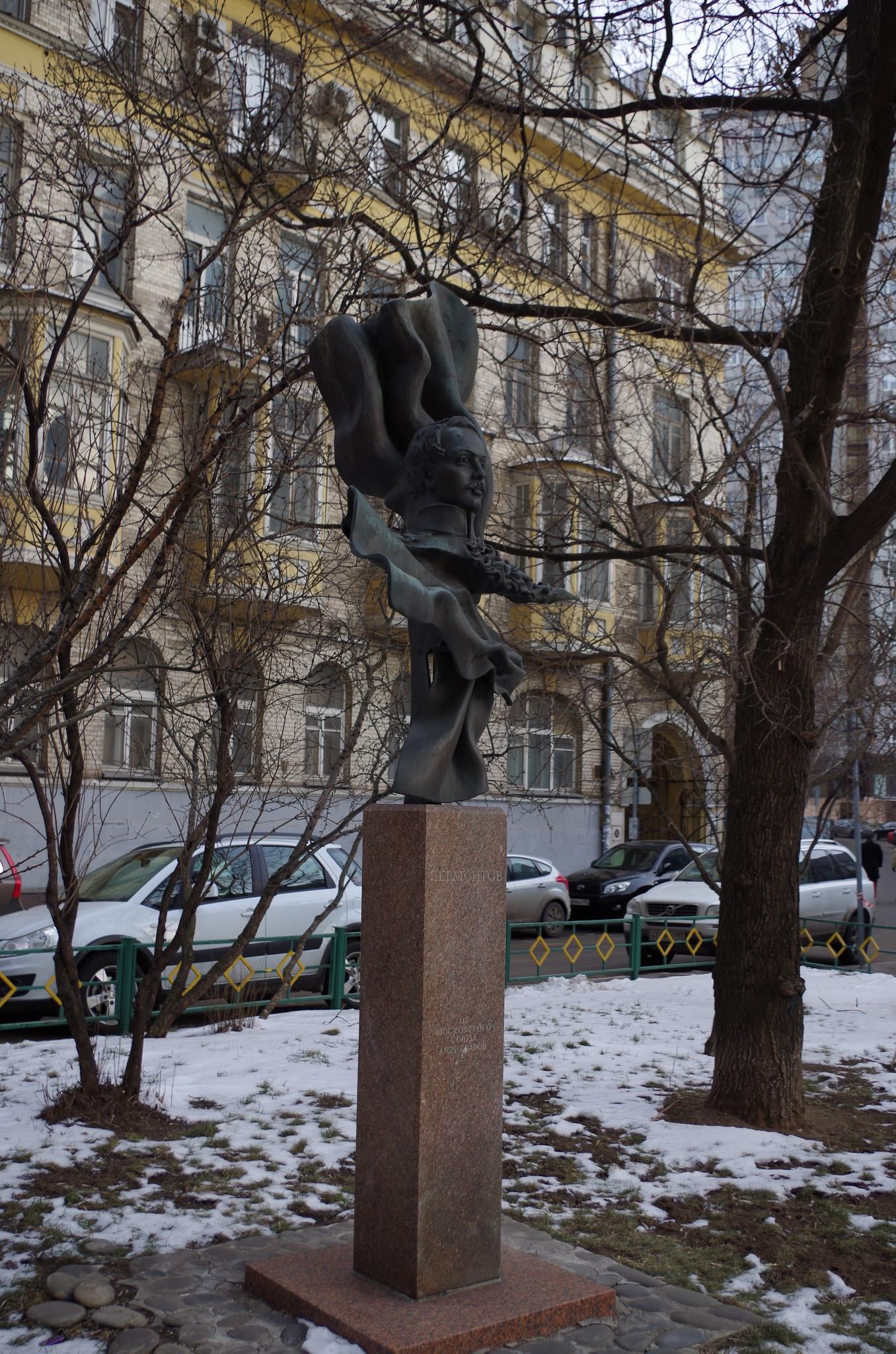 Памятник Михаилу Юрьевичу Лермонтову на Малой Молчановке