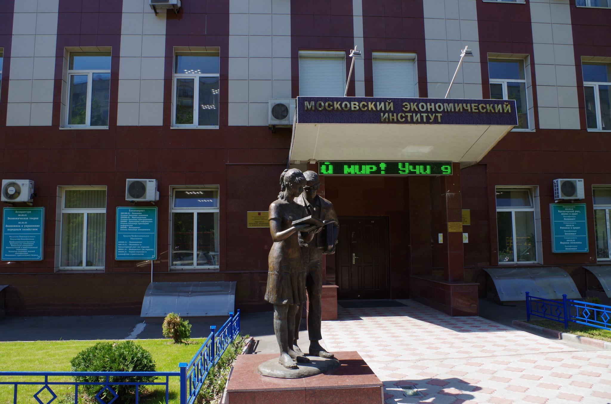 Памятник Шурику и Лиде установлен у входа в здание Московского экономического института