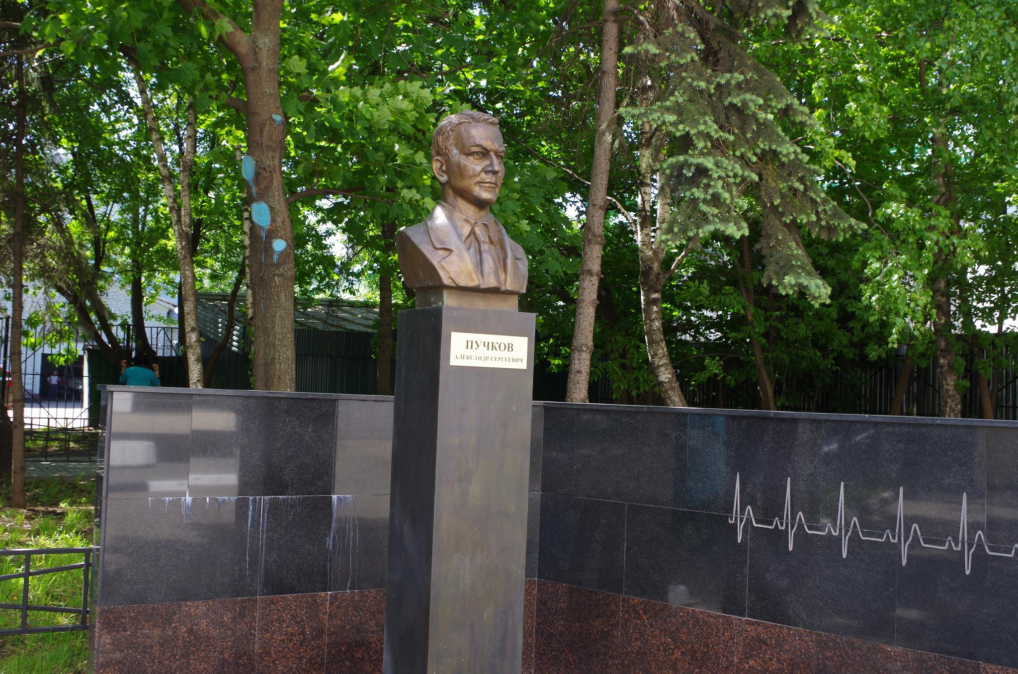 Бюст Александра Сергеевича Пучкова в Москве у здания ССиНМП им. А.С. Пучкова