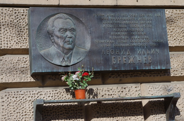 Мемориальная доска с портретом Леонида Ильича Брежнева (Кутузовский проспект, дом 26)