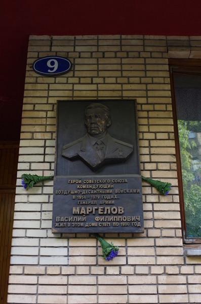Мемориальная доска на доме где Василий Филиппович Маргелов проживал в 1971-1990 годах (переулок Сивцев Вражек, дом 9)