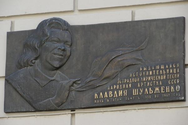 Мемориальная доска Клавдии Ивановне Шульженко (Спиридоньевский переулок, дом 2)