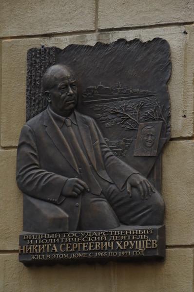 Мемориальная доска на доме где жил Никита Сергеевич Хрущёв (Староконюшенный переулок, дом 19)