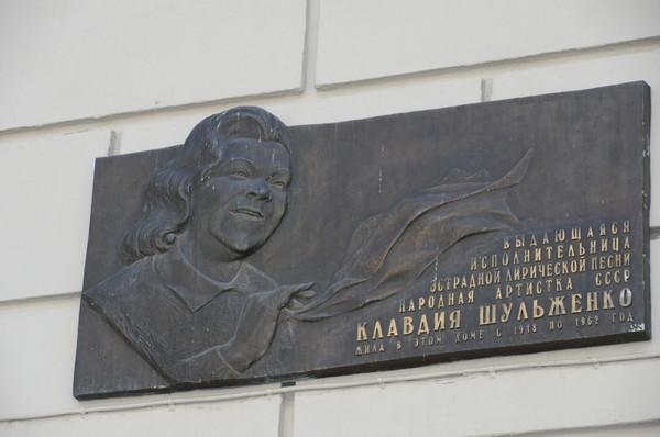 Мемориальная доска на доме 22, корпус 2 по улице Спиридоновка (бывшей Алексея Толстого) в Москве, где жила с 1948 по 1962 год Народная артистка СССР Клавдия Ивановна Шульженко