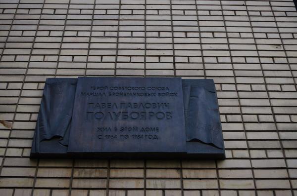 Мемориальная доска на фасаде дома, где жил маршал бронетанковых войск, Герой Советского Союза Павел Павлович Полубояров (переулок Сивцев Вражек, дом 31)