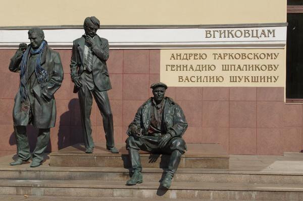Памятник известным выпускникам ВГИКа - Андрею Тарковскому, Геннадию Шпаликову и Василию Шукшину открыт 1 сентября 2009 года