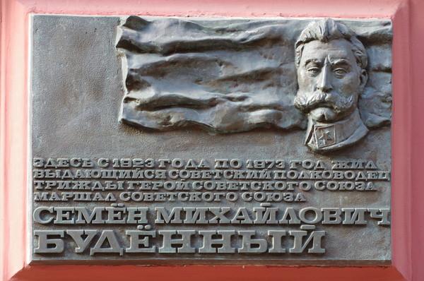 Мемориальная доска на доме № 3 по Романову переулку, в котором в 1923-1973 годах жил Семён Михайлович Будённый
