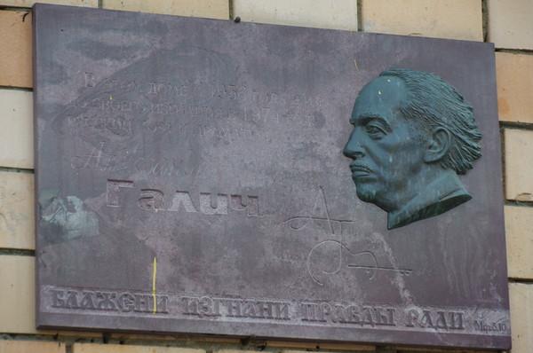 Мемориальная доска на доме 4 по улице Черняховского, в котором 18 лет жил поэт и драматург Александр Галич