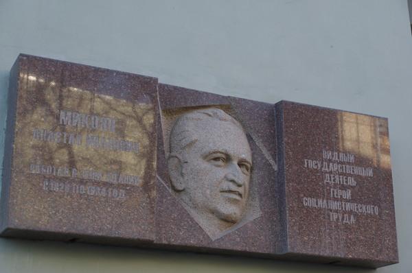 Мемориальная доска на фасаде дома (улица Варварка, дом 14), где с 1926 по 1934 год работал Анастас Иванович Микоян