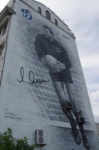 Портрет Льва Яшина на фасаде дома № 4 по улице Народной в Таганском районе
