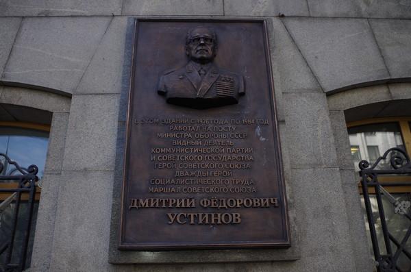 Мемориальная доска посвящённая маршалу Советского Союза Дмитрию Фёдоровичу Устинову (улица Знаменка, дом № 19)