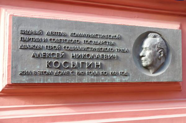 Мемориальная доска на доме № 3 по Романову переулку, в котором жил дважды Герой Социалистического Труда Алексей Николаевич Косыгин