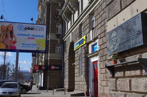 Мемориальная доска на доме 26 по Кутузовскому проспекту в Москве, в котором Л.И. Брежнев прожил около 30 лет