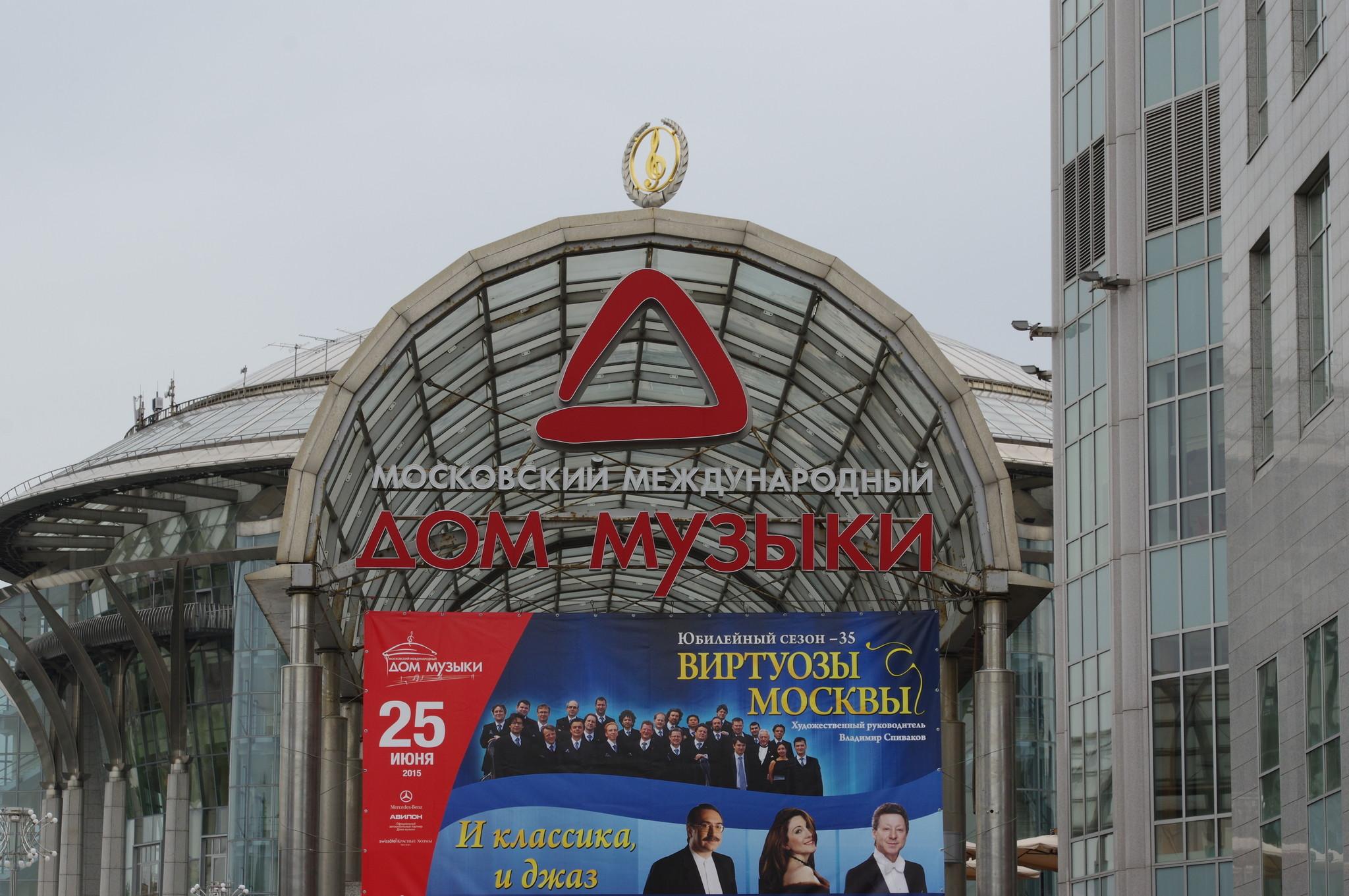 Московский международный Дом музыки (Космодамианская набережная, дом 52, строение 8)