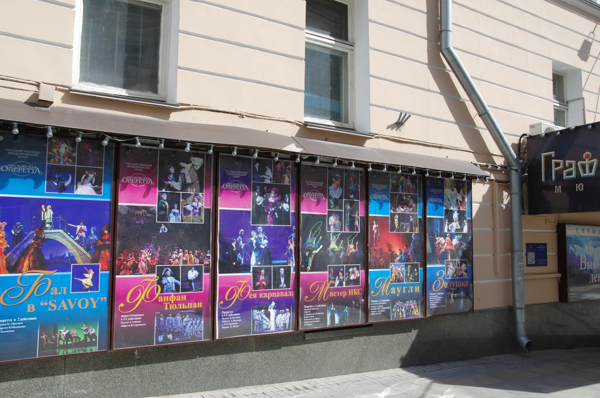 Московский государственный академический театр оперетты (улица Большая Дмитровка, дом 6)