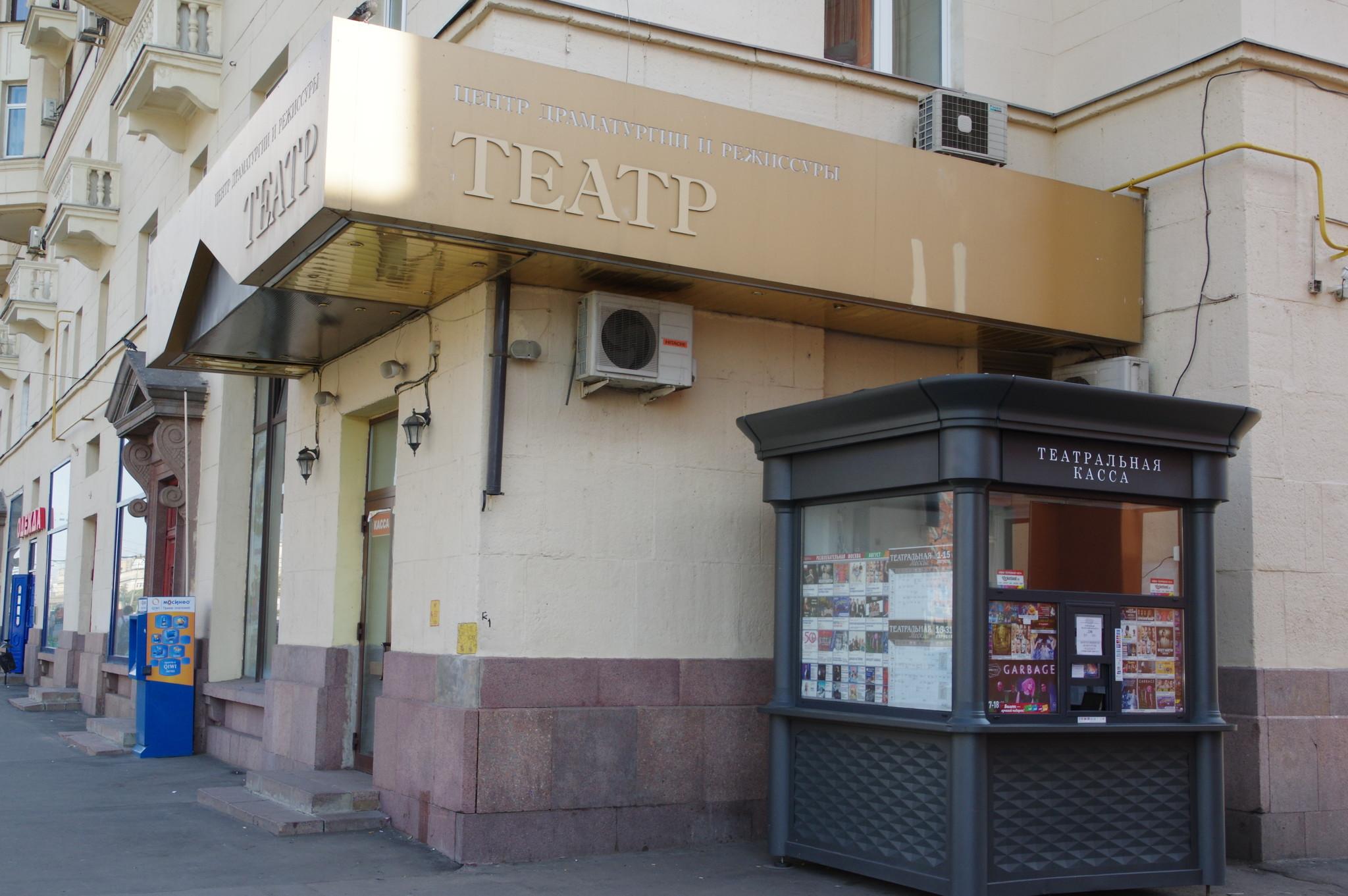 Центр драматургии и режиссуры (Ленинградский проспект, дом 71Г)