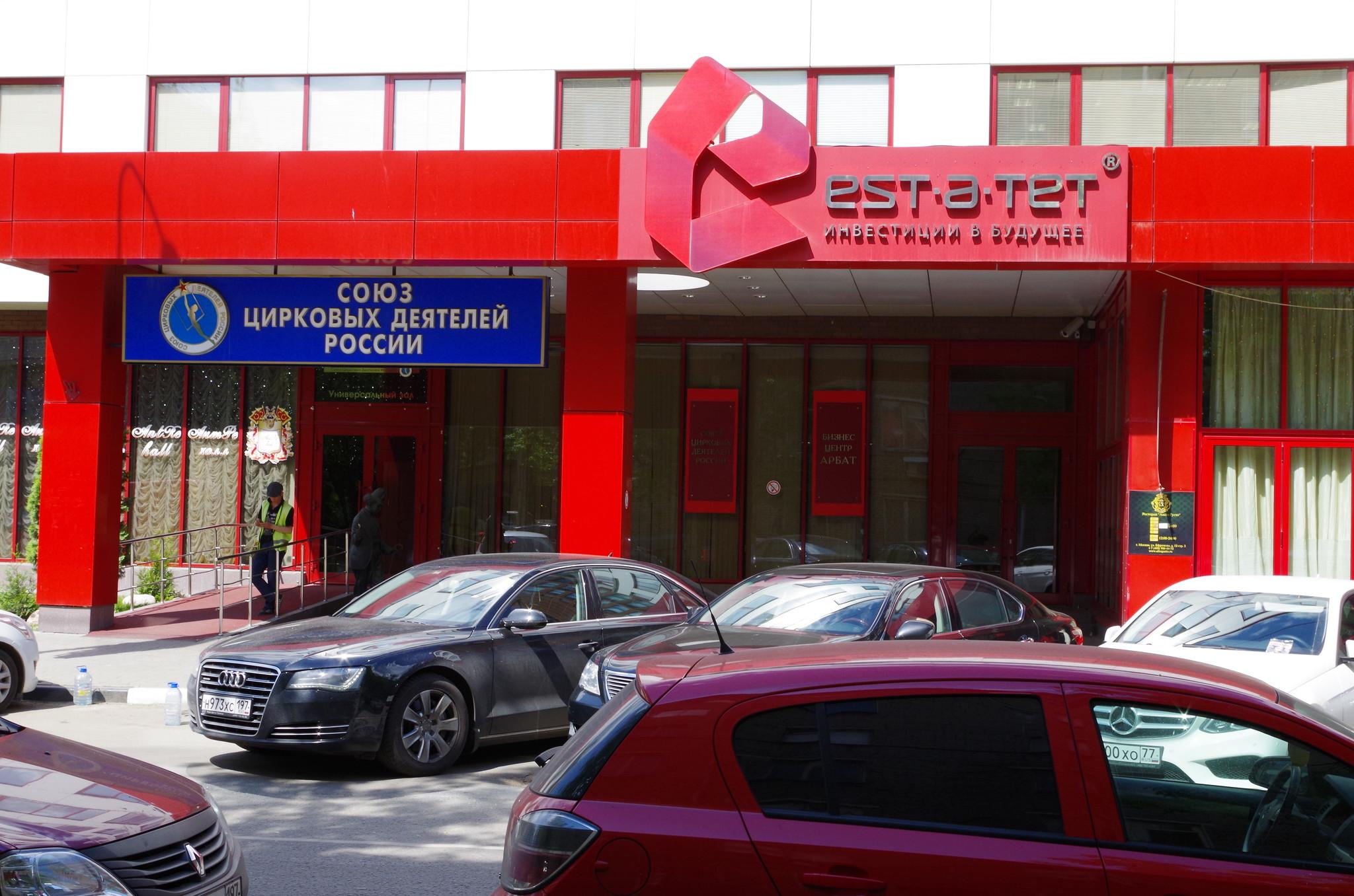 Союз цирковых деятелей России (улица Ефремова, дом 12, строение 2)