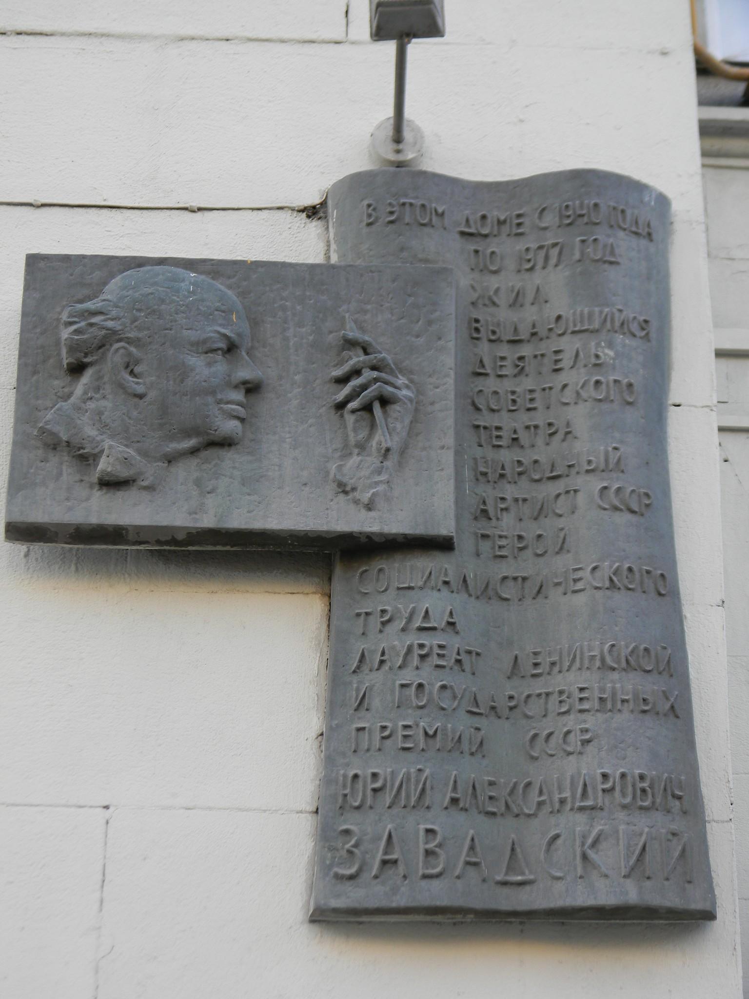 Мемориальная доска Народному артисту СССР Юрию Александровичу Завадскому (Тверская улица, дом 15)