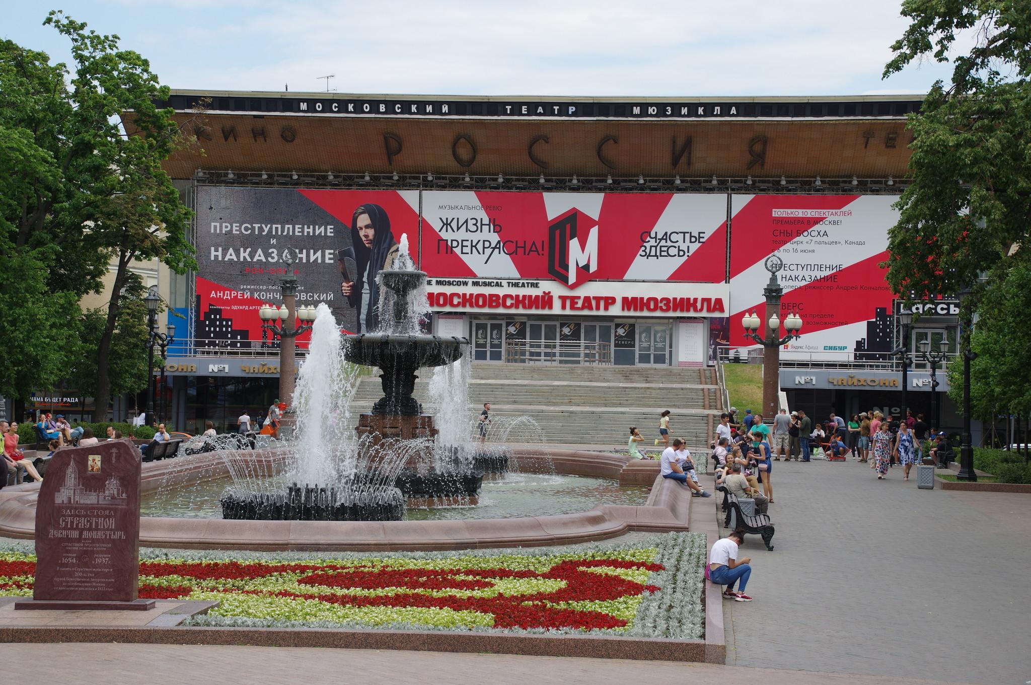 Московский театр мюзикла (Пушкинская площадь, дом 2)