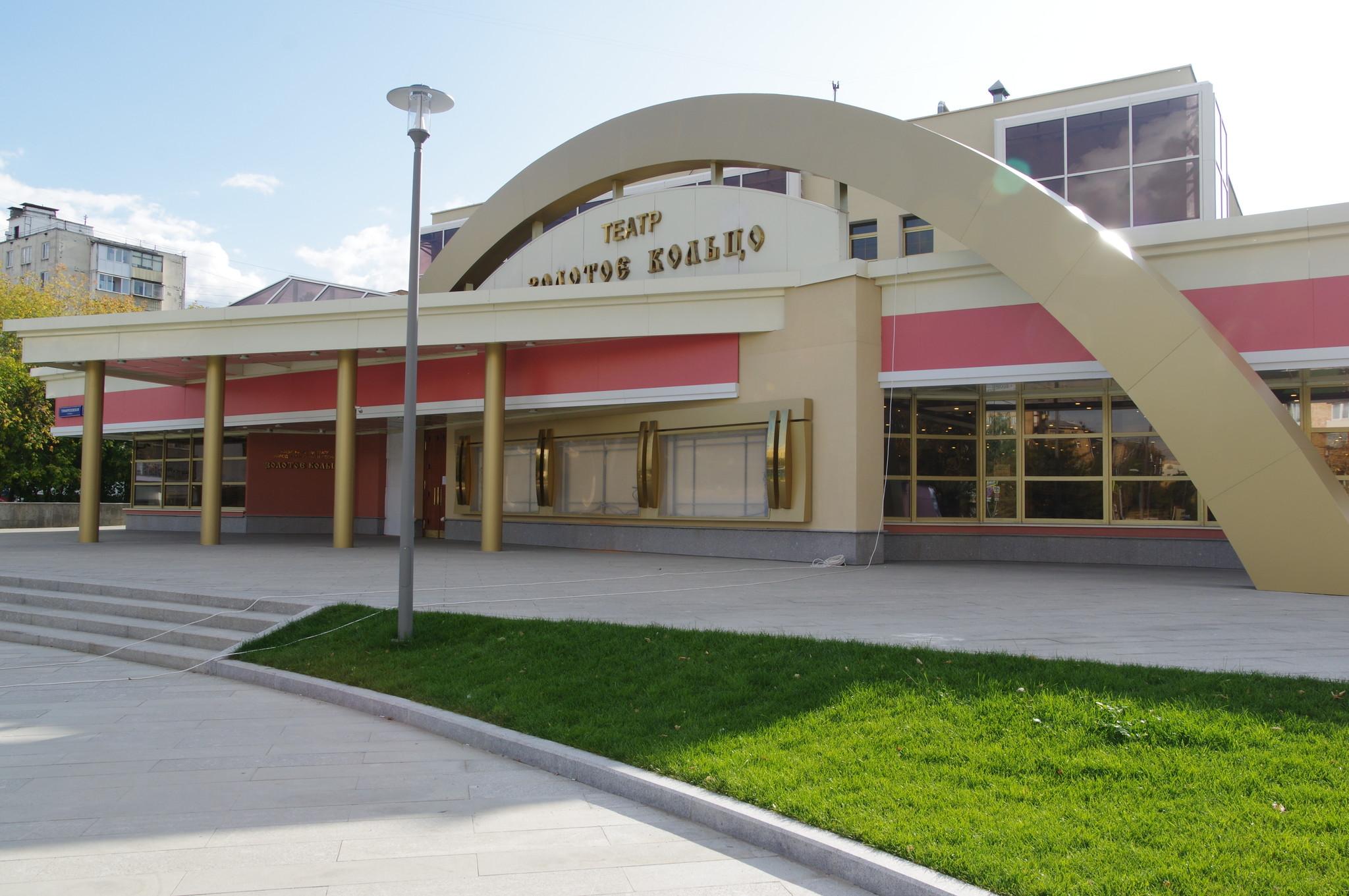 Национальный театр народной музыки и песни «Золотое кольцо» (Тимирязевская улица, дом 17)