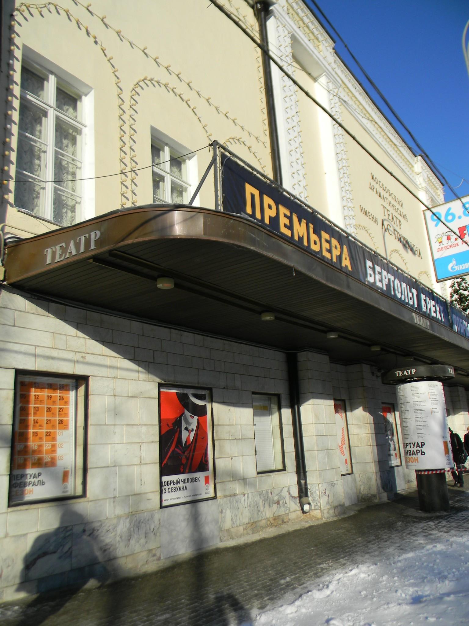 Московский драматический театр имени А.С. Пушкина (Тверской бульвар, дом 23)