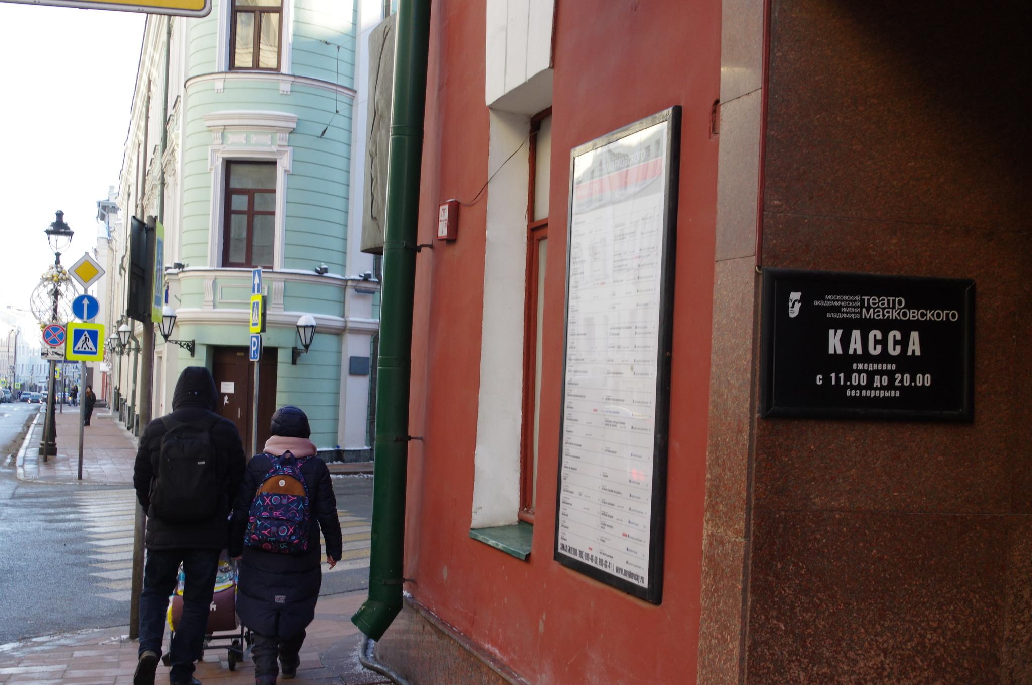 Московский академический театр им. Вл. Маяковского (Большая Никитская улица, дом 19/13)