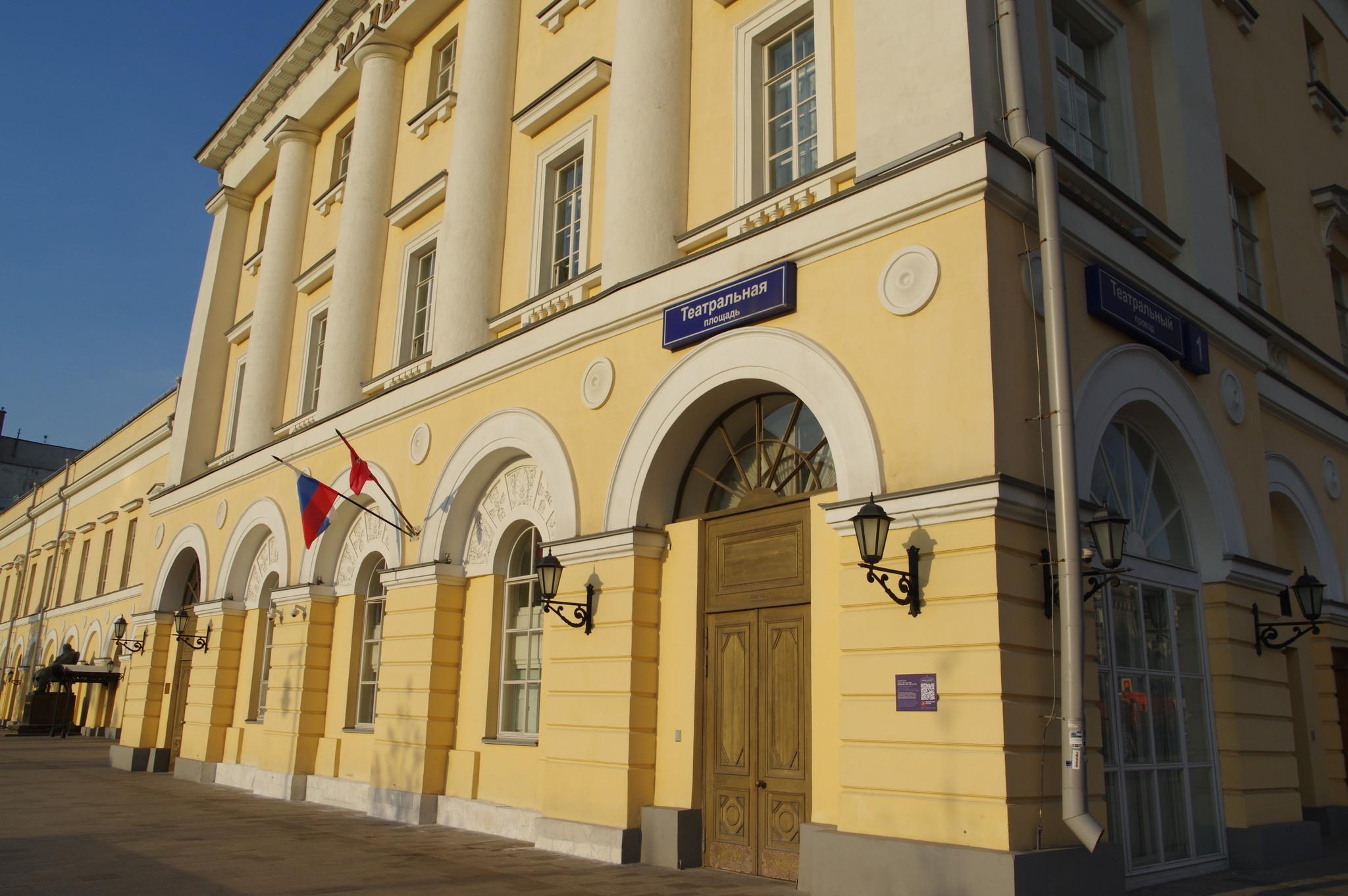 Государственный академический Малый театр России (Театральная площадь, 1)