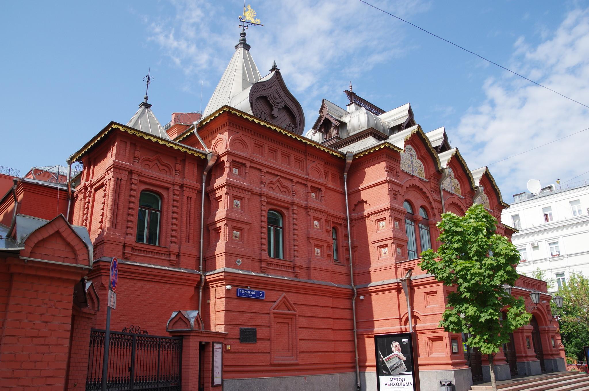 Государственный Театр Наций (Петровский переулок, дом 3)