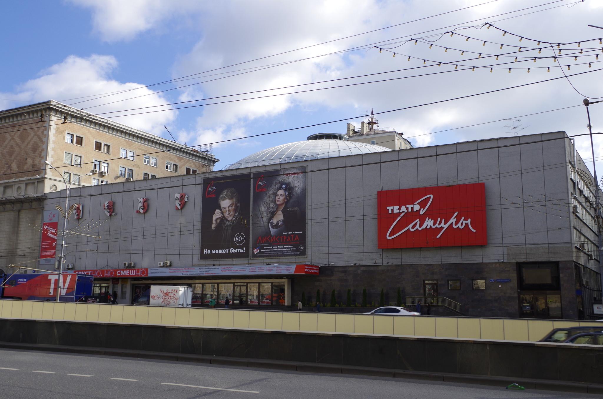 Московский академический театр Сатиры (Триумфальная площадь, дом 2)
