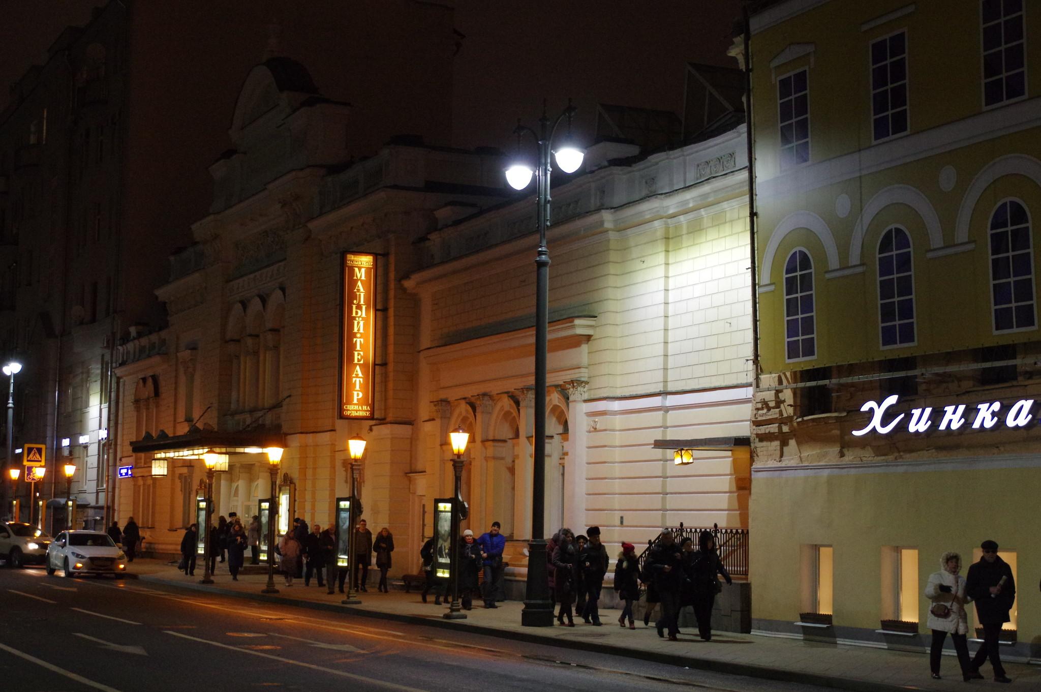 Малый театр (сцена на Ордынке)