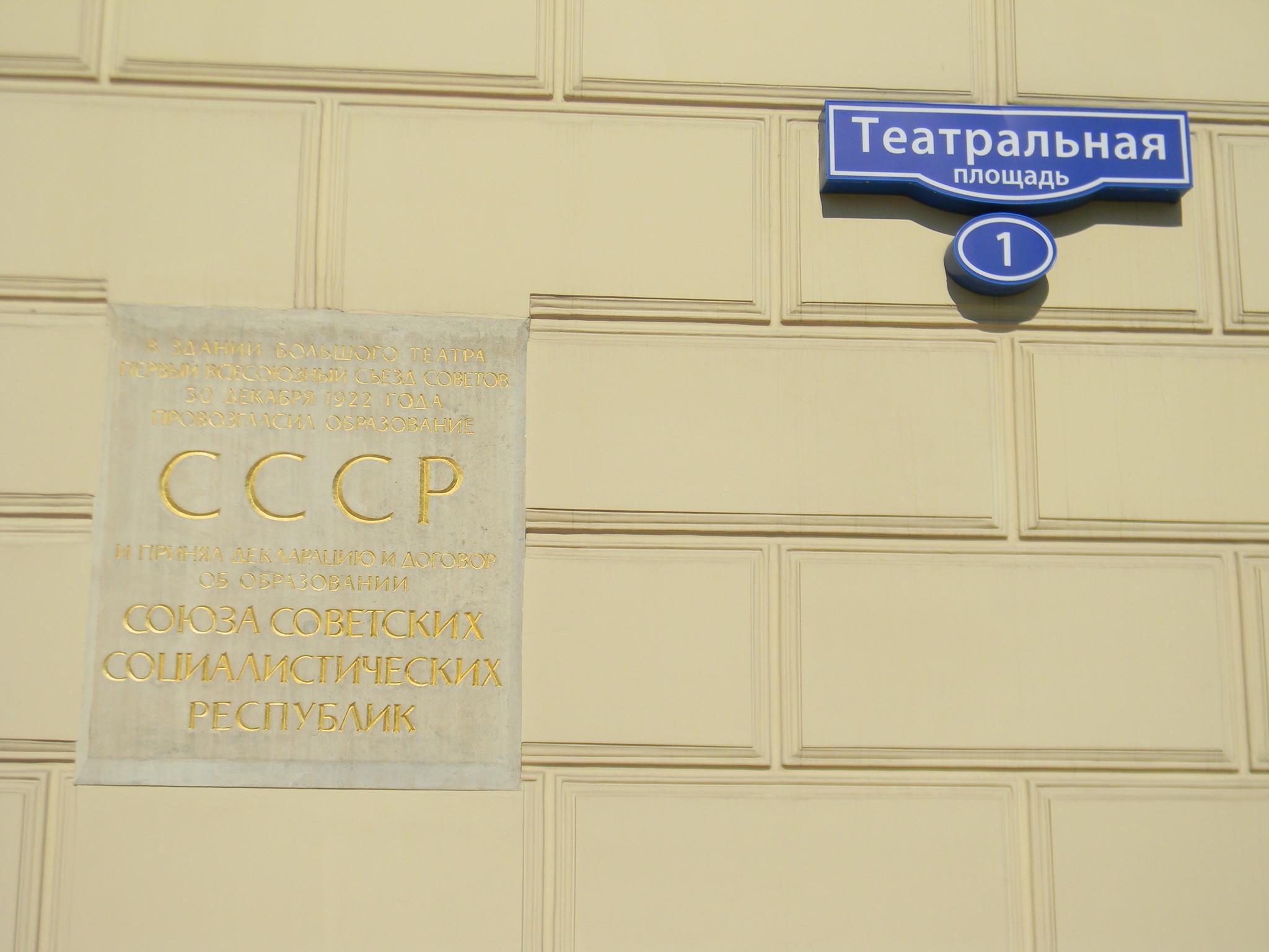 Памятная табличка на здании Большого театра в память о провозглашении в его стенах государства СССР