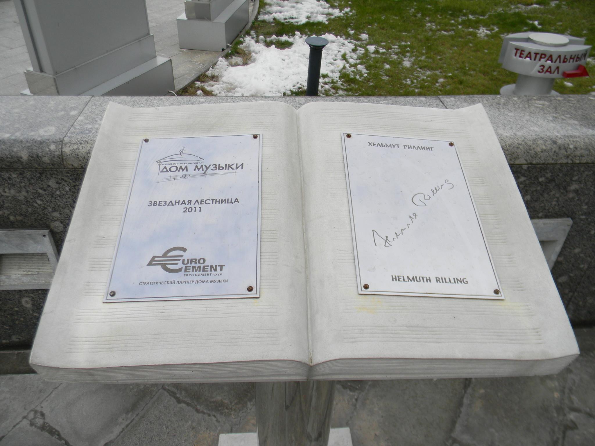 Звёздный автограф Хельмута Риллинга у главной лестницы, ведущей в Светлановский зал Дома музыки