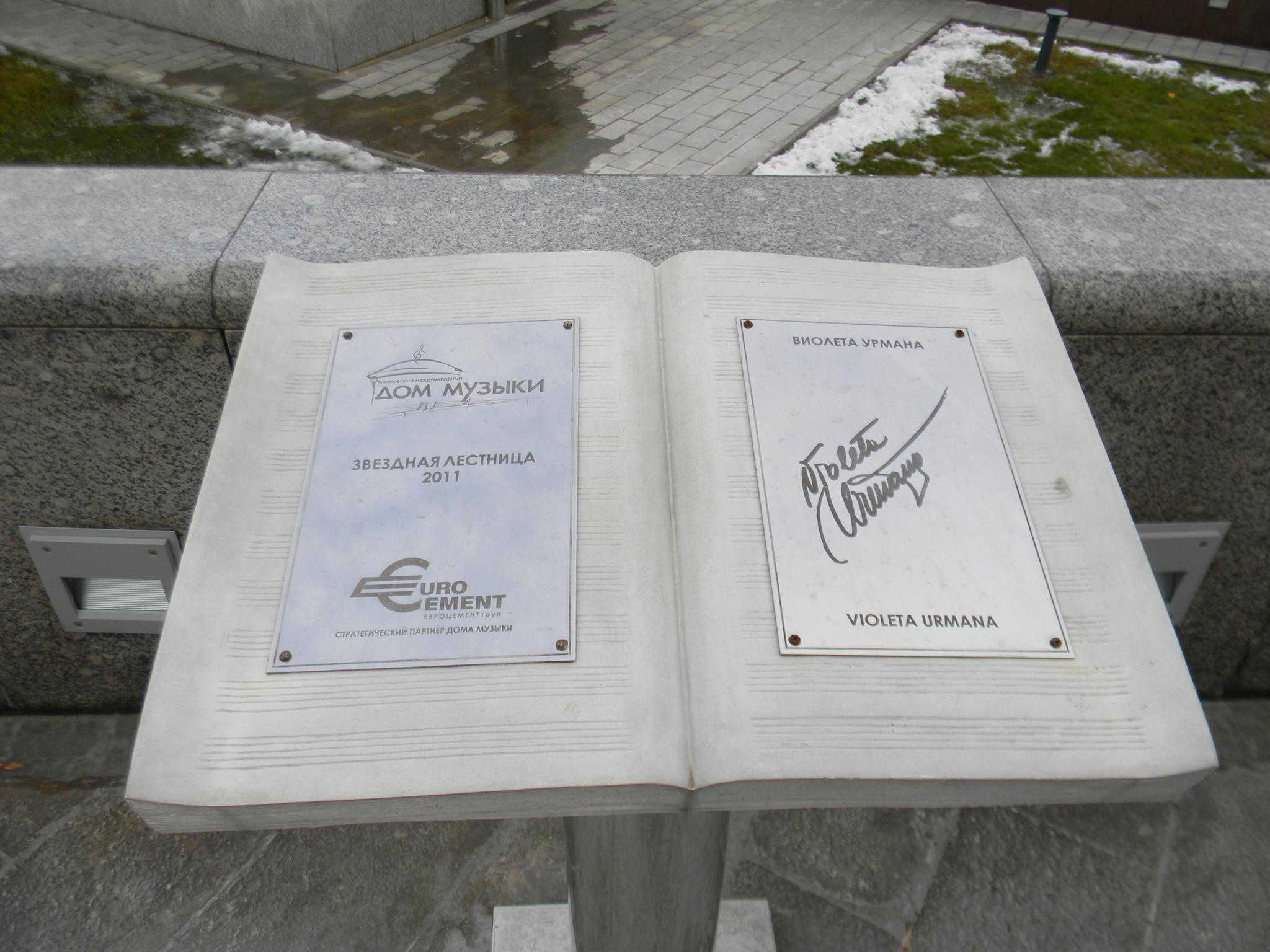 Звёздный автограф Виолеты Урманавичюте-Урмана у главной лестницы, ведущей в Светлановский зал Дома музыки