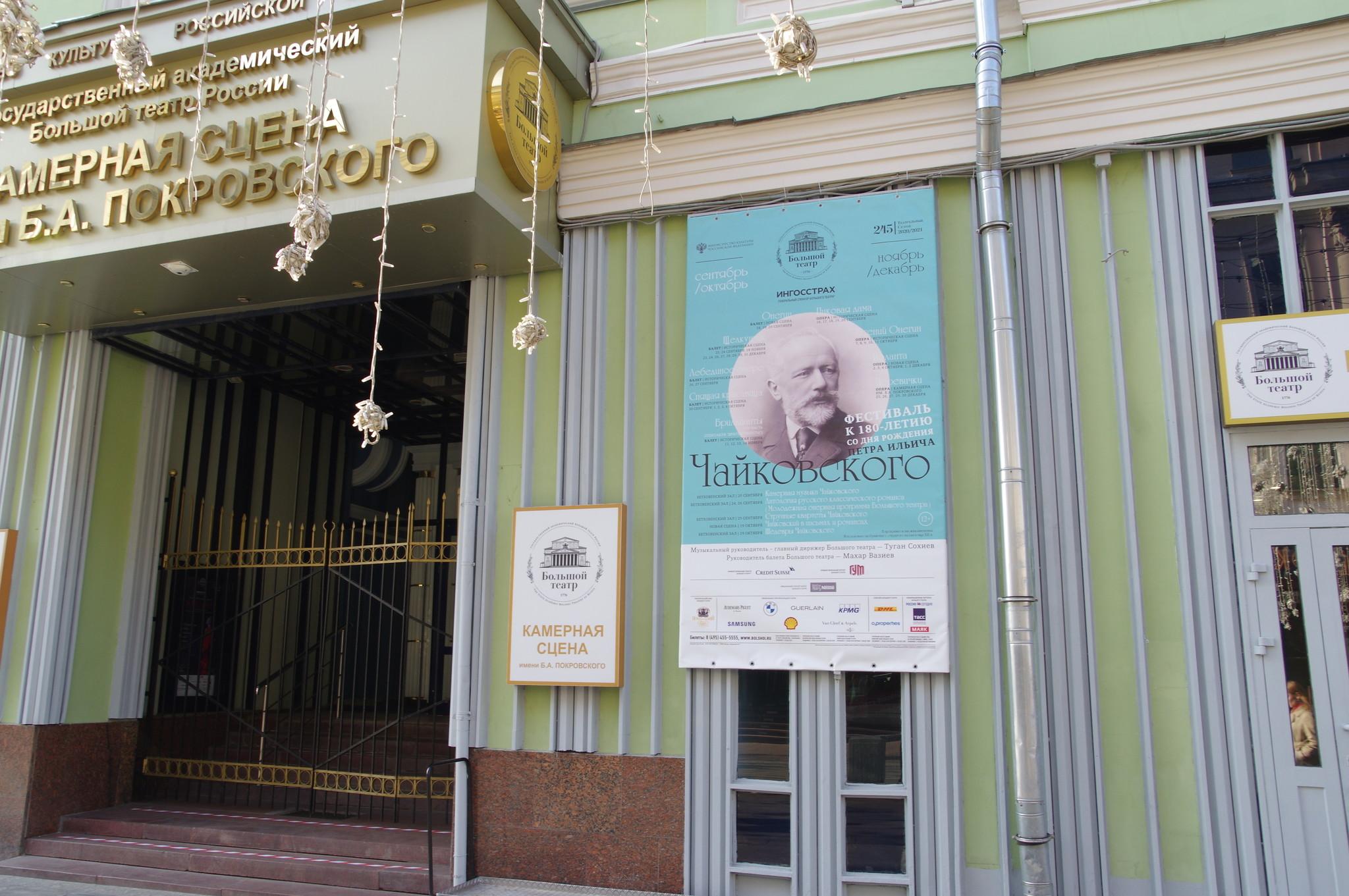 Камерная сцена имени Б.А. Покровского (Государственный академический Большой театр России)