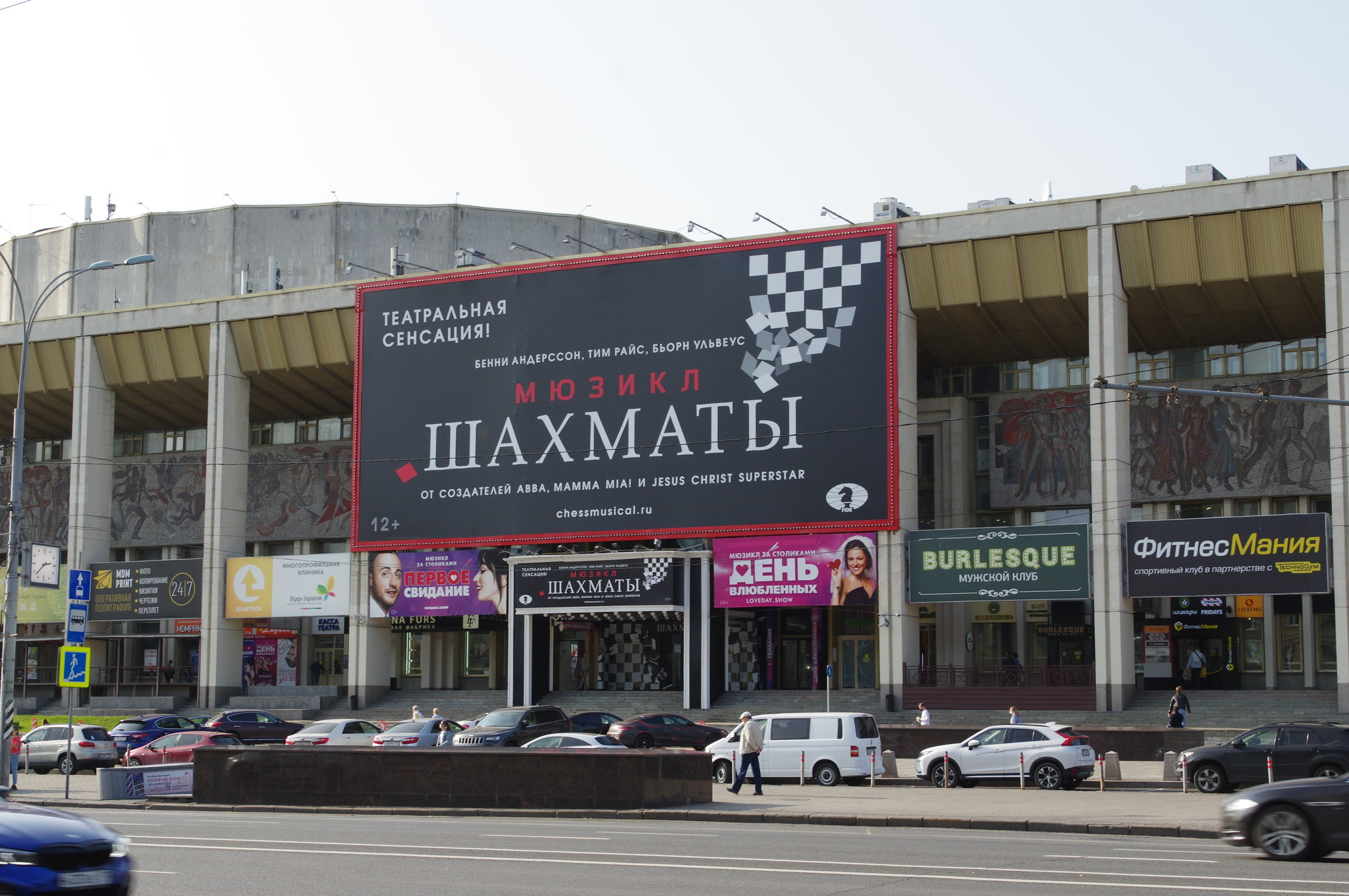 Московский дворец молодежи (Комсомольский проспект, дом 28)