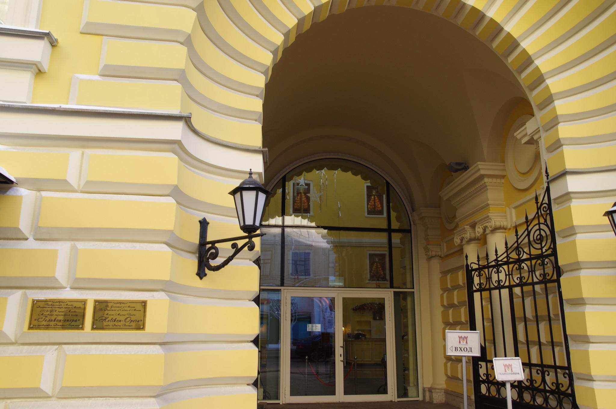 Московский музыкальный театр «Геликон-Опера» (Большая Никитская улица, дом 19/16)