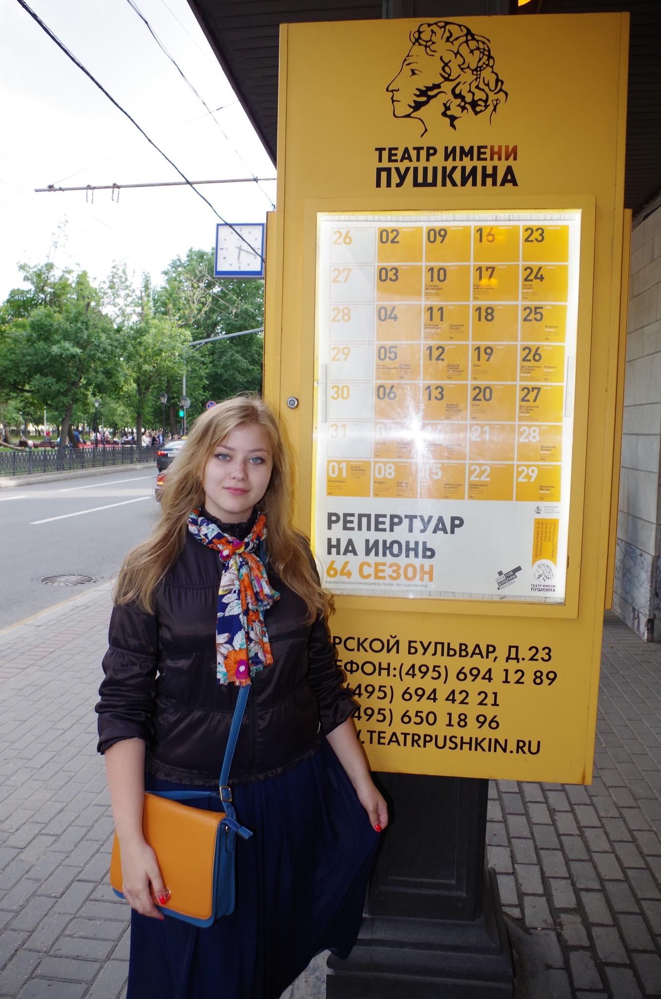 У Московского драматического театра имени А.С. Пушкина (Тверской бульвар, дом 23)