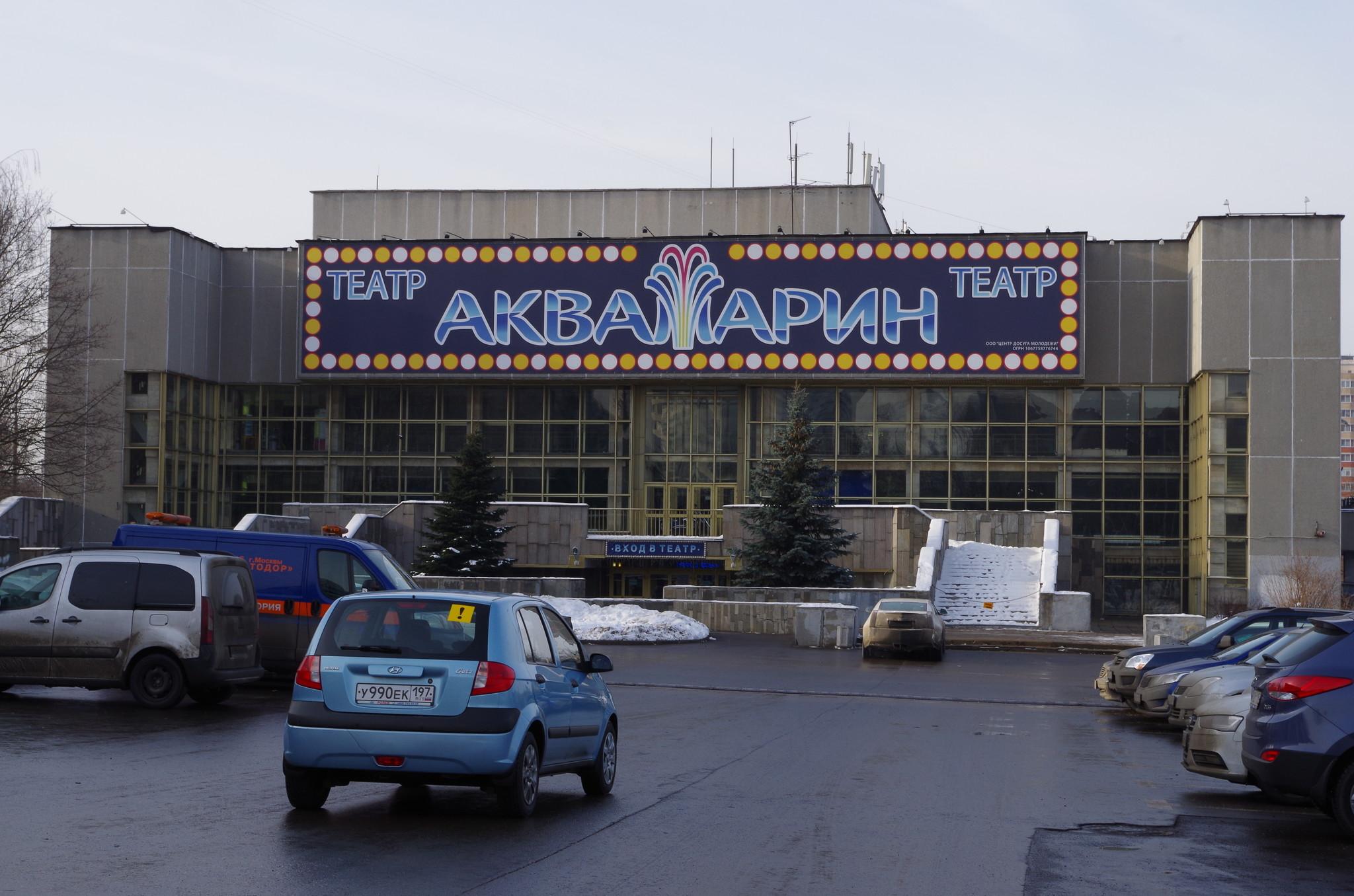 Музыкальный театр «Аквамарин» в Кунцево (улица Ивана Франко, дом 14)