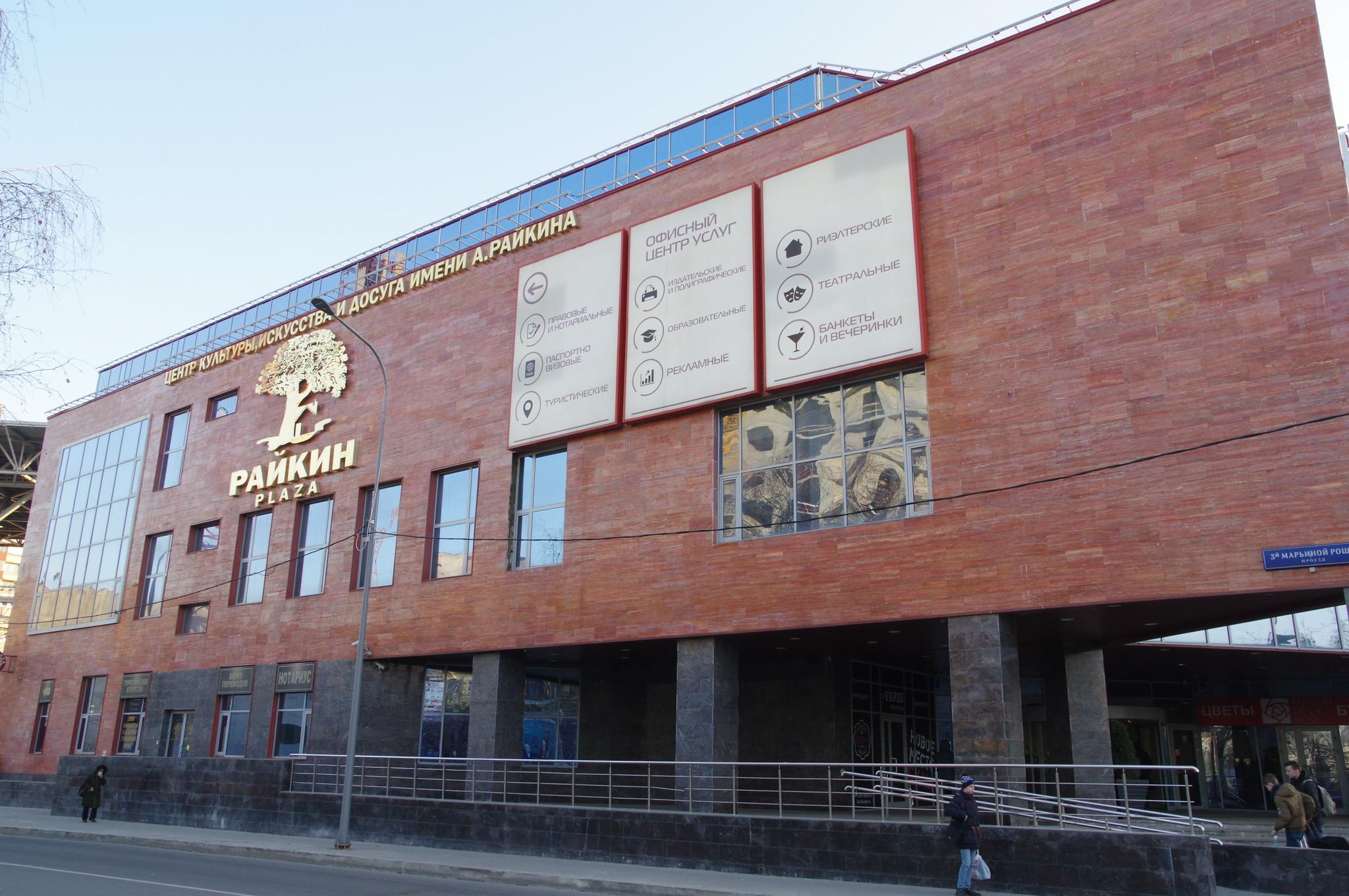 Центр культуры, искусства и досуга имени А. Райкина (Шереметьевская улица, дом 8)
