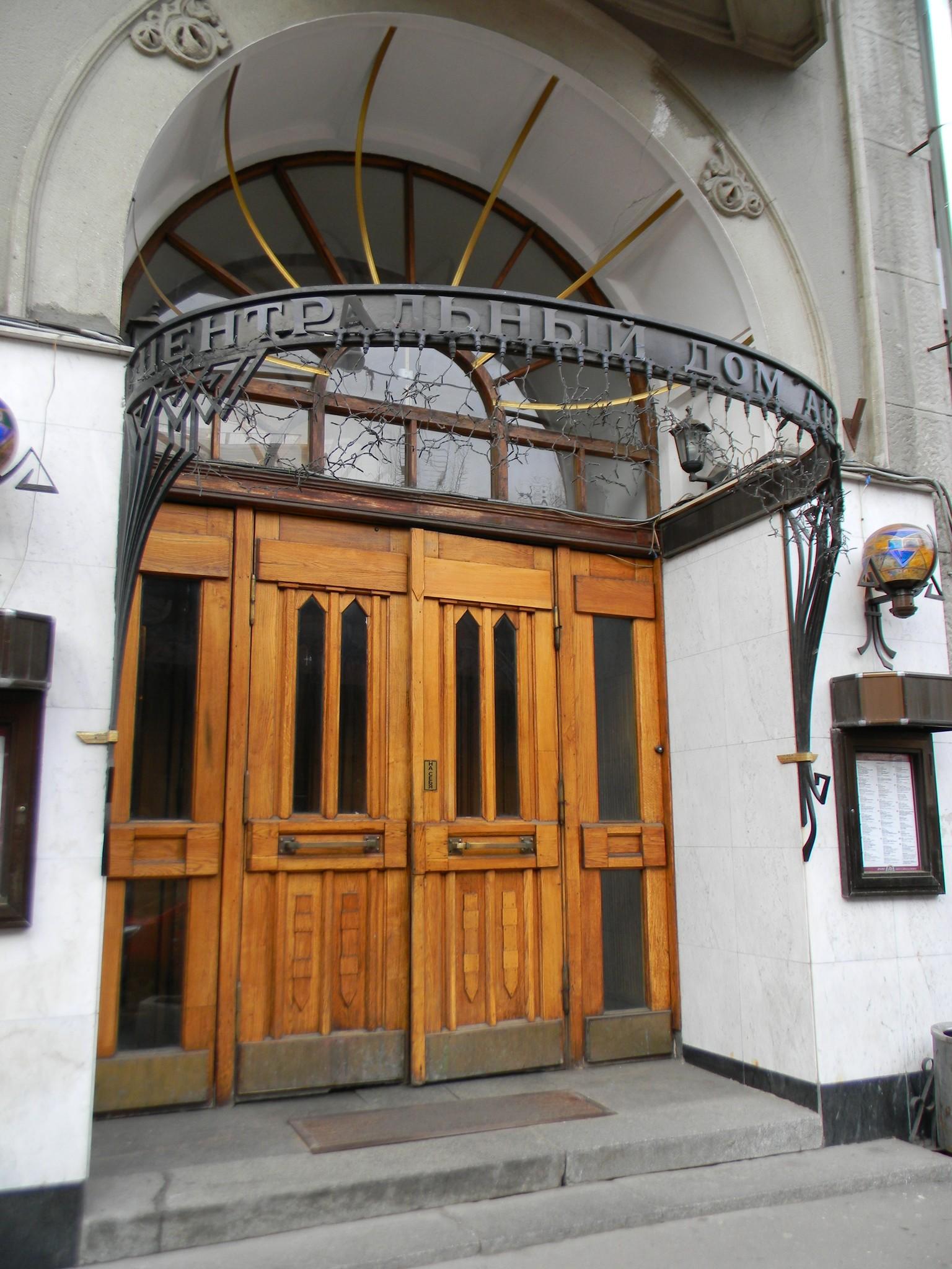 Центральный Дом актёра (улица Арбат, дом 35)