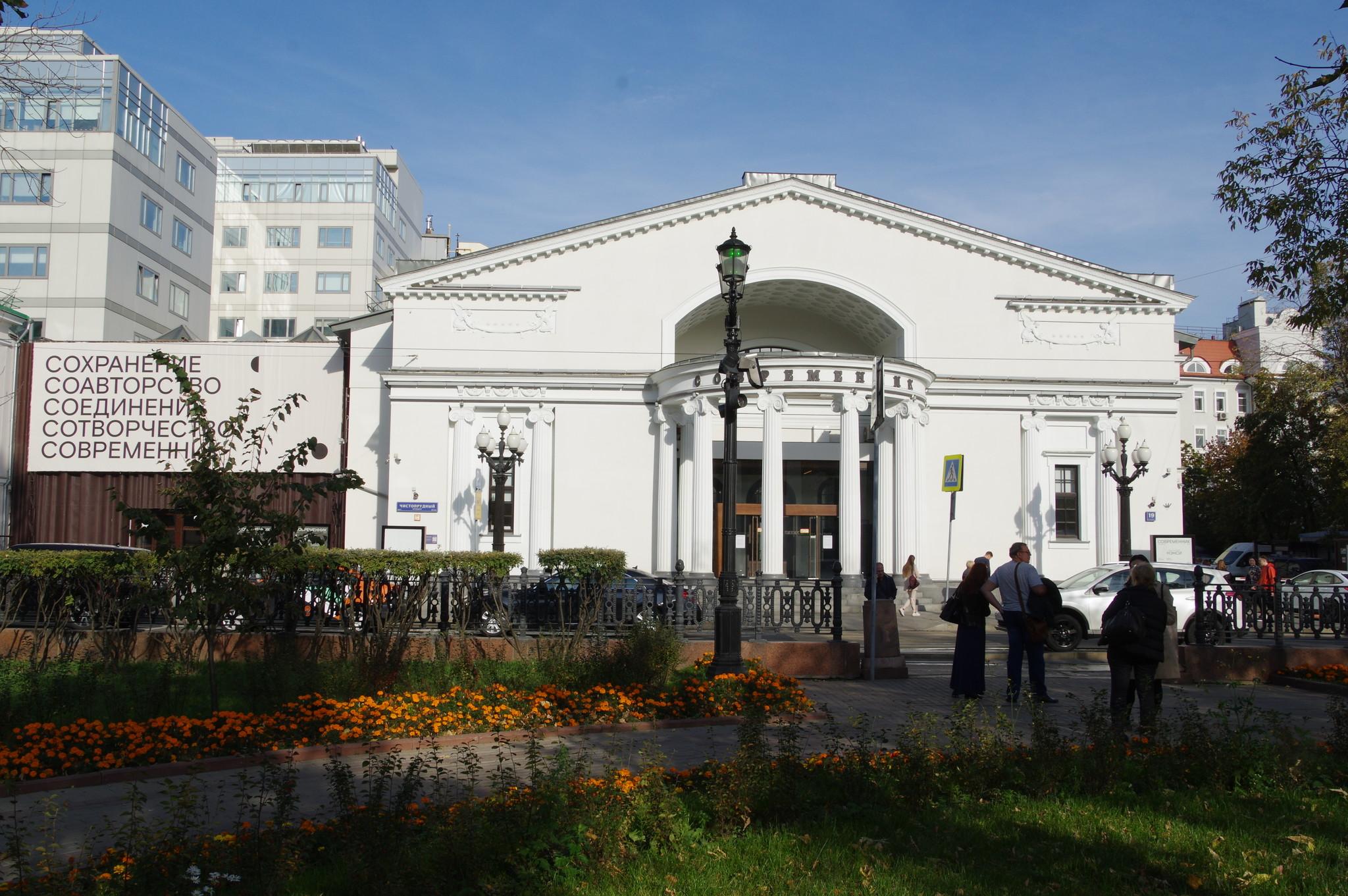 Московский государственный Театр «Современник» (Чистопрудный бульвар, дом 19А)