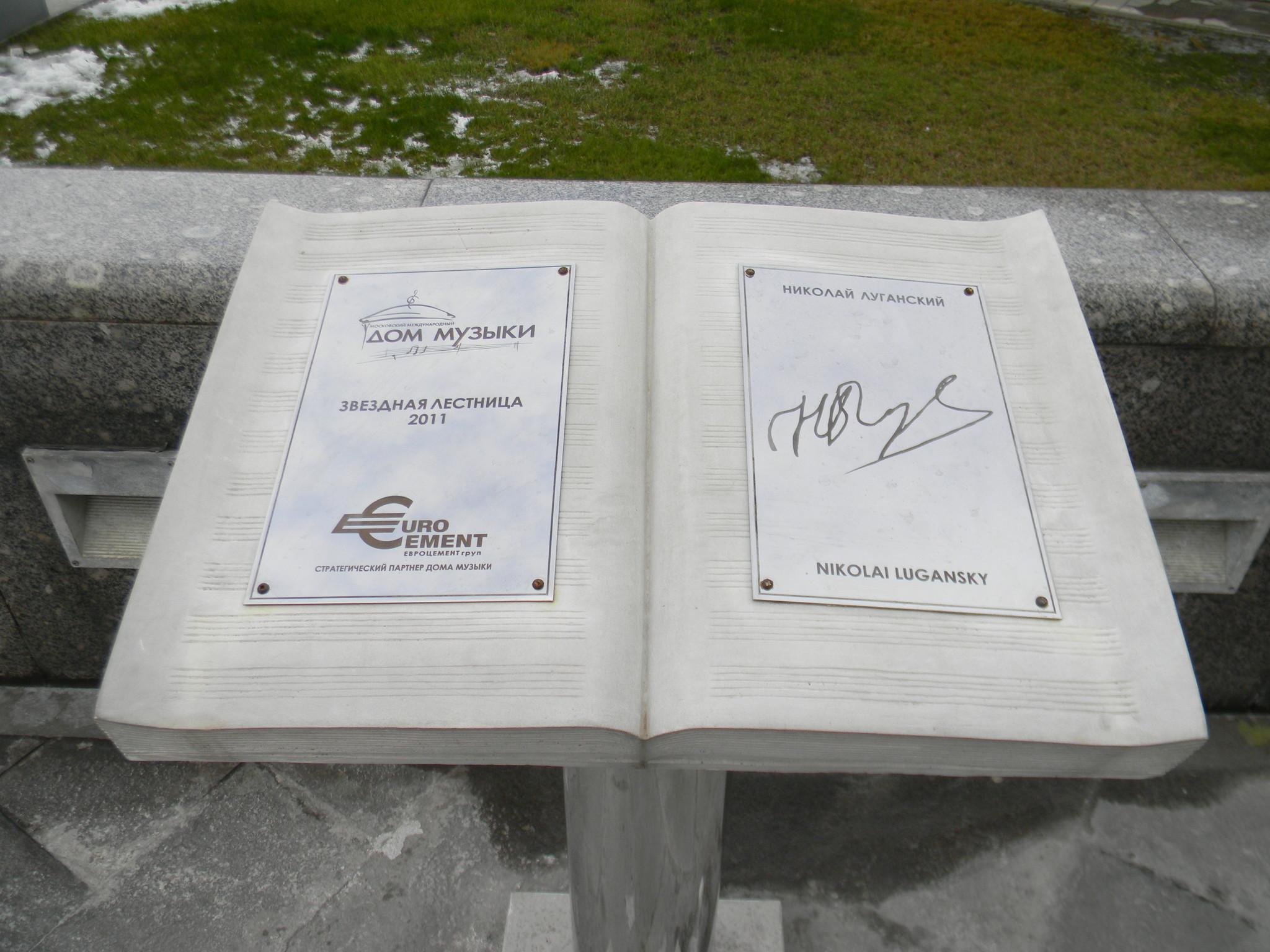 Звёздный автограф Николая Луганского у главной лестницы, ведущей в Светлановский зал Московского международного Дома музыки