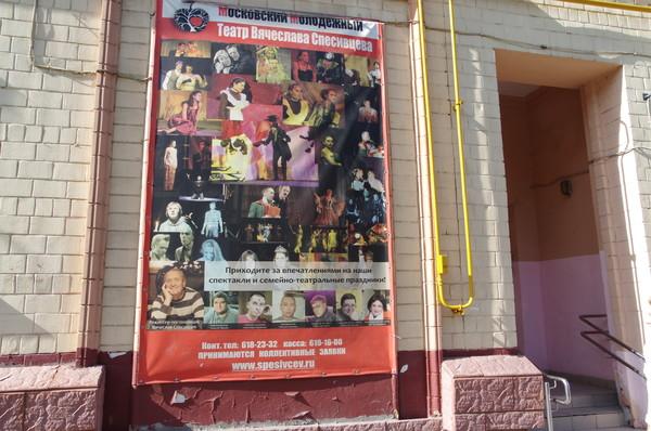 Московский молодёжный театр под руководством Вячеслава Спесивцева (улица Руставели, дом 19)