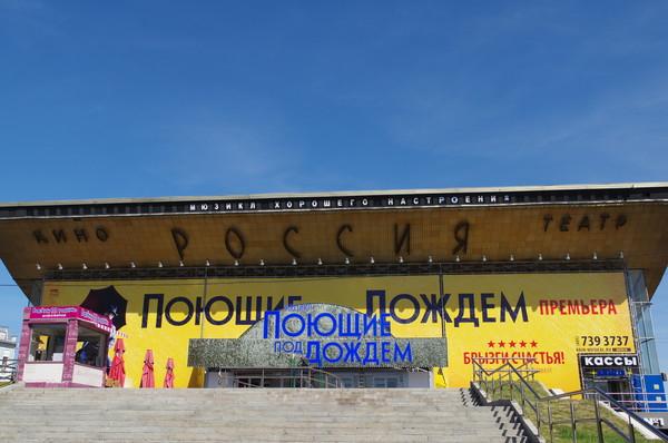 Театр «Россия» (Пушкинская площадь, дом 2)