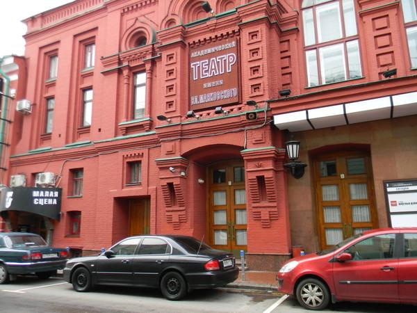 Московский академический театр имени Вл. Маяковского (ул. Большая Никитская, д. 19/13)