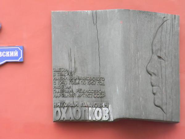 Московский театр имени Владимира Маяковского с 1943 года по 1967 год возглавлял Николай Павлович Охлопков